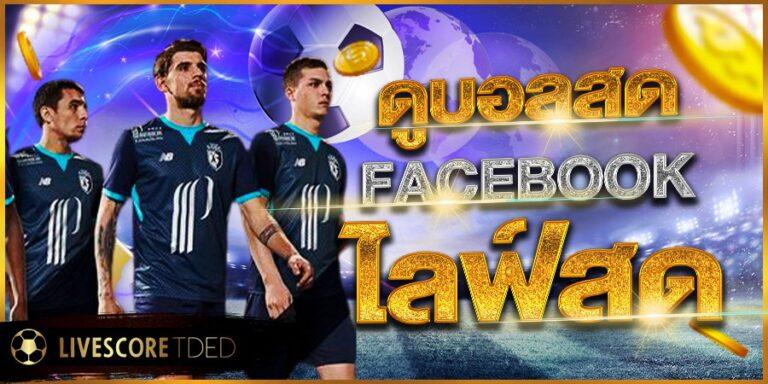 ดูบอลสด facebook