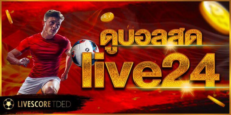 ดูบอลสด live24