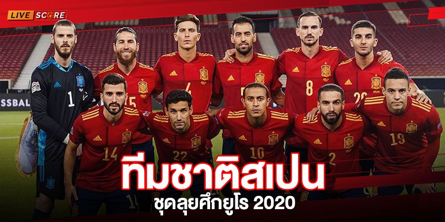 ทีมชาติสเปน ชุดลุยศึกยูโร 2020