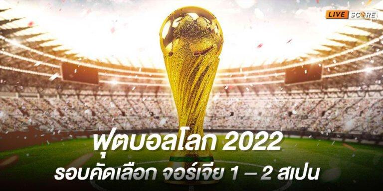 ฟุตบอลโลก 2022 รอบคัดเลือก จอร์เจีย 1 – 2 สเปน